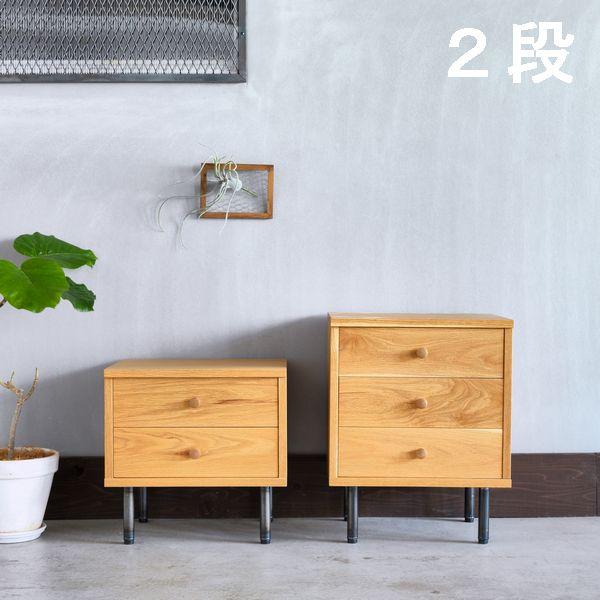 コンパクトチェスト・2段 オーク材×アイアン