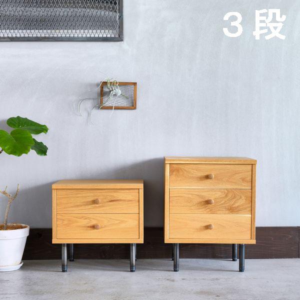 コンパクトチェスト・3段 オーク材×アイアン